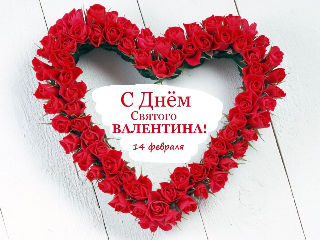 Den svyatogo Valentina