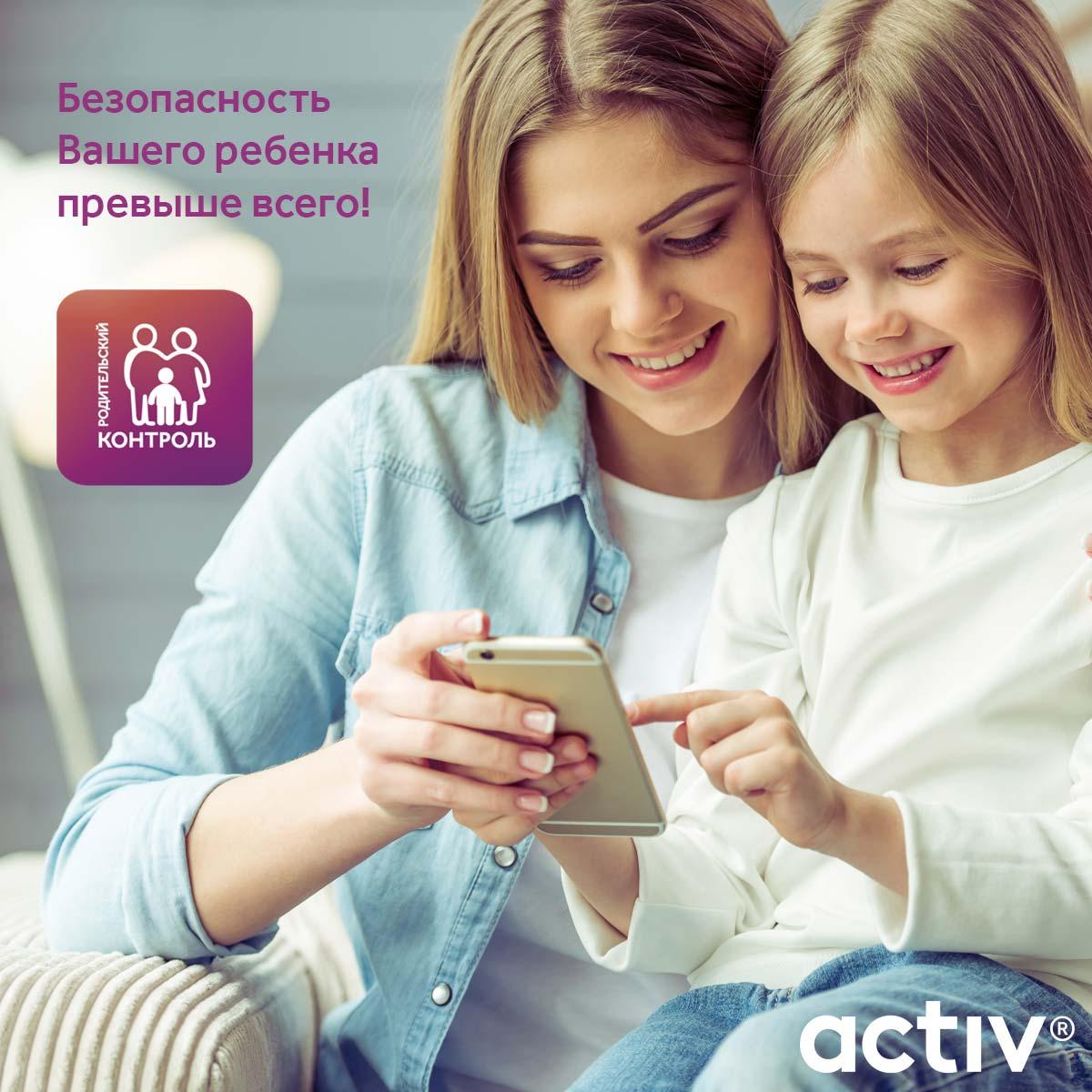 parental activ