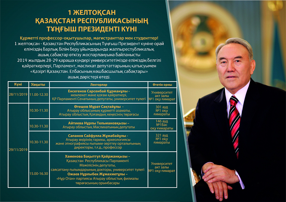 nazarbayev2  2