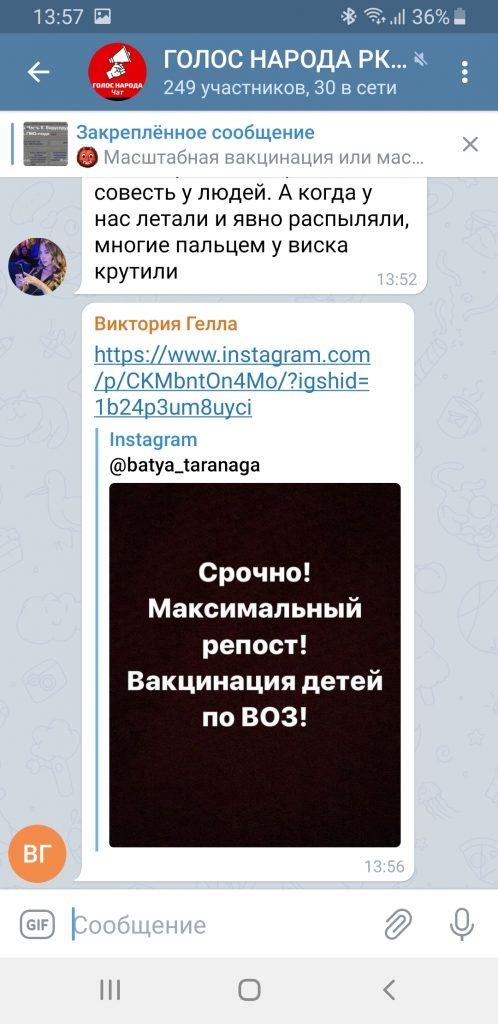 screenshot 20210119 135744 telegram