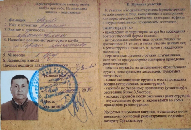 БРЕСТ ҚАМАЛЫ ерлік пен даңқ-24