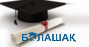 1485227029_bolashak
