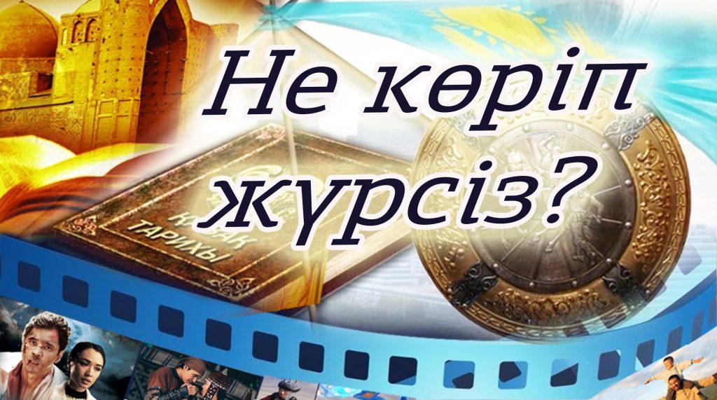 tsifrovoj kazahstan sozdanie natsionalnoj tsifrovoj kinokollektsii