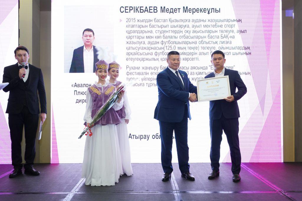 serikbaev