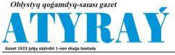 Атырау облысының қоғамдық-саяси газеті